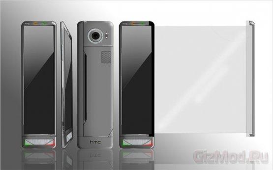 Концептуальный смартфон с двумя экранами HTC Flex