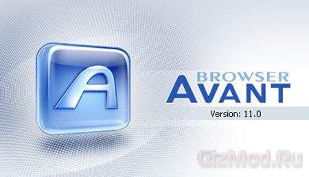 Avant Browser 11.9.0.30 - обновленный браузер