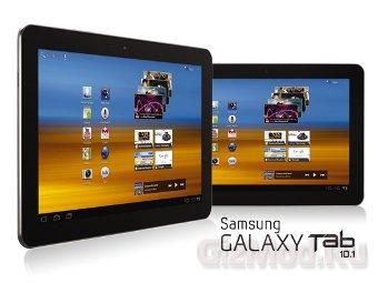 Galaxy Tab 10.1 дали зеленый свет