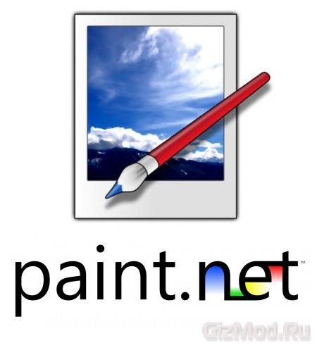 Paint.NET 3.5.9 - графический редактор