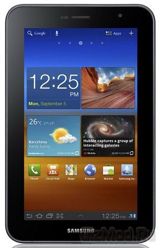 Представлен планшет Galaxy Tab 7.0 Plus