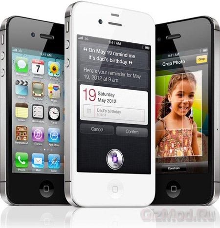 iPhone 4S представлен официально