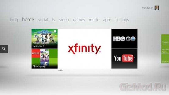 Xbox 360 перестанет быть просто игровой консолью