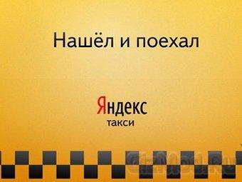 """""""Яндекс"""" поможет поймать такси"""