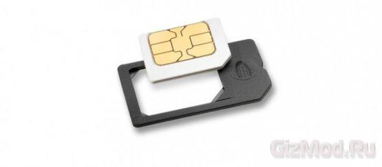 Карточки Nano SIM проходят тестирование