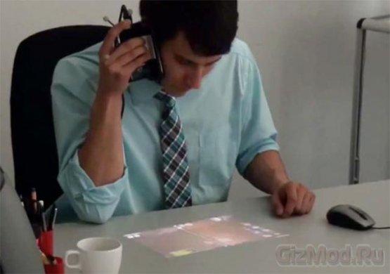 Пикопроектор расширяет возможности звонков