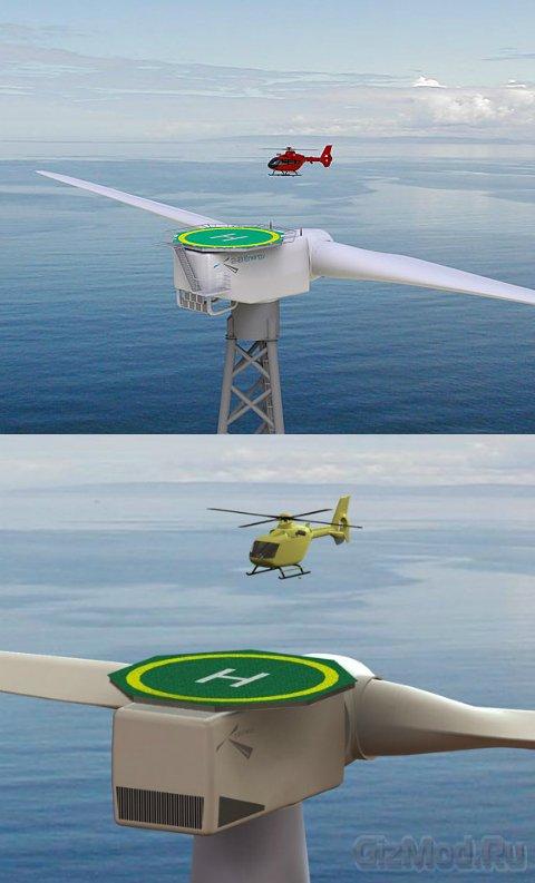 Нестандартный ветряк с вертолетной площадкой