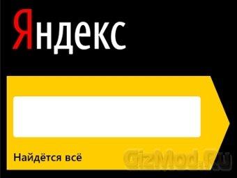 """Яндекс"" по умолчанию"