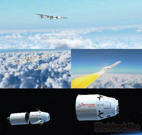 Крупнейшая система воздушного старта в космос