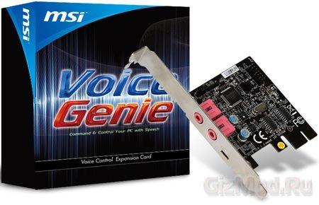 Устройства голосового управления компьютером MSI