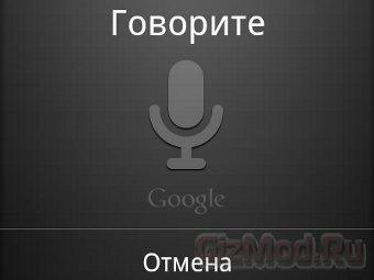 Google работает над конкурентом Siri