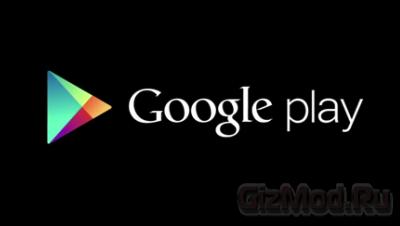 Открылся магазин Google Play