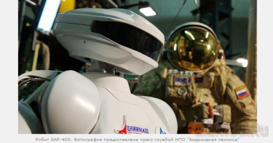 Российский робот-космонавт летит на МКС