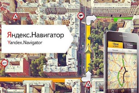 """""""Яндекс.Навигатор"""" доступен для iOS и Android"""