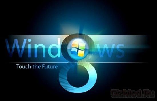 Windows 8 предрекают выход в октябре