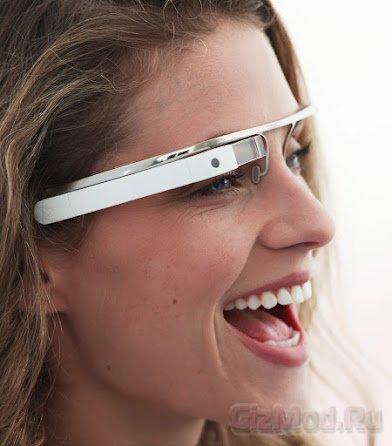 Очки Google с дополненной реальностью