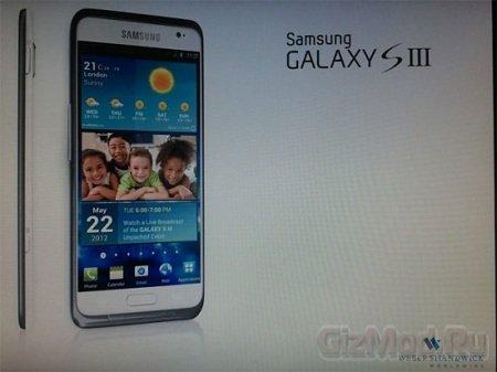 Samsung Galaxy S III представят 3 мая