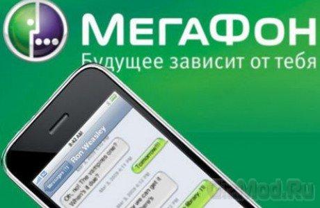 «МегаФон» первым запустил в России сеть LTE