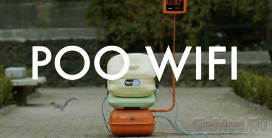 Wi-Fi в обмен на какашки