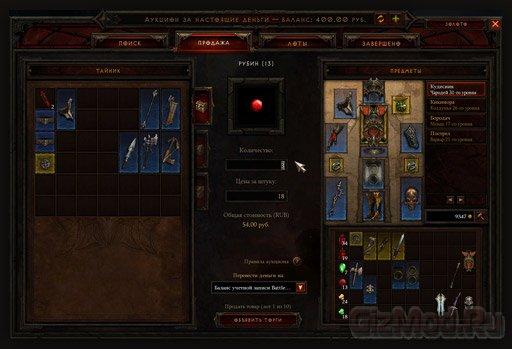 Blizzard поведала о правилах аукционов Diablo III