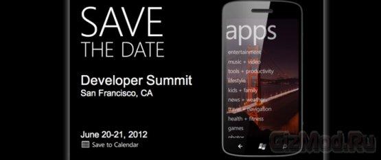 Windows Phone 8 рассекретят в июне