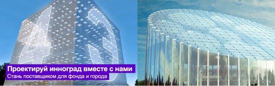 """""""Сколково"""" - город будущего"""