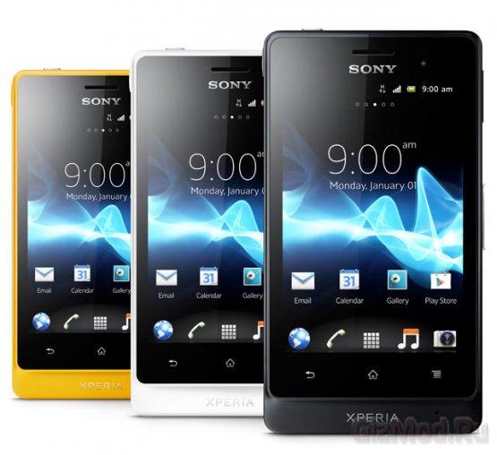 Водонепроницаемые Sony Xperia go и Xperia acro S