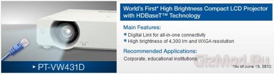 Первый в мире яркий ЖК-проектор с поддержкой HDBaseT