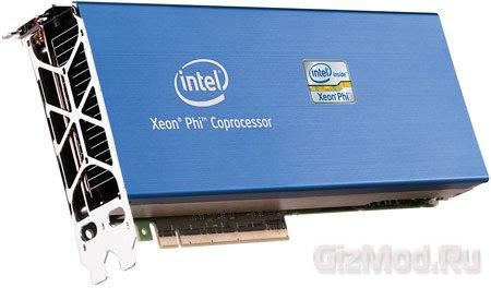 Intel анонсировала процессоры Xeon Phi