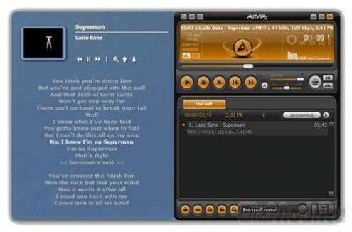 Minilyrics 7.4.12 - поиск текстов песен