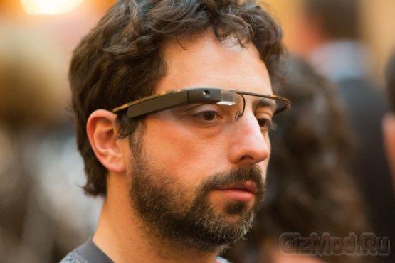 Google оценила свои очки в $1,5 тысячи