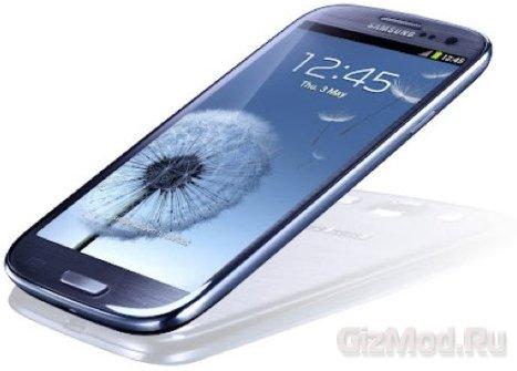 Камень в огород Galaxy S III