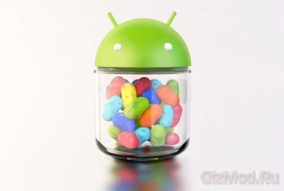 Исходный код Android 4.1 раскрыт