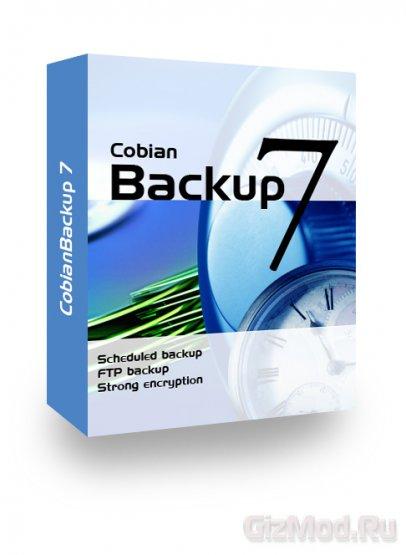 Cobian Backup 11.2.0.580 - резервное копирование
