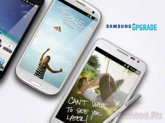 Samsung выкупает старые смартфоны