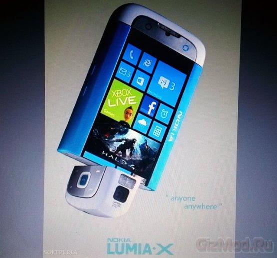 Lumia X с Windows Phone 8 ожидается в сентябре