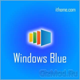 Microsoft уже работает над Windows 9