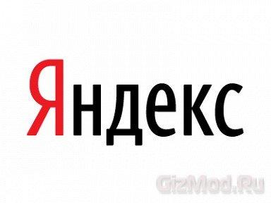 Историю «Яндекса» превратят в художественный фильм