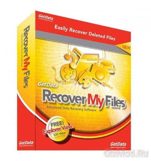 Recover My Files 5.1.0.1649 - восстановление данных