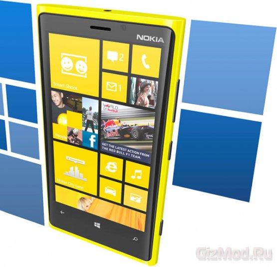 Nokia Lumia 920 официально