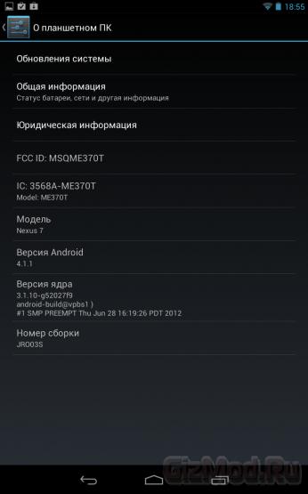 Google Nexus 7 в России