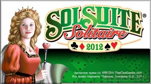 SolSuite 2013 v13.8 - сборник карточных игр