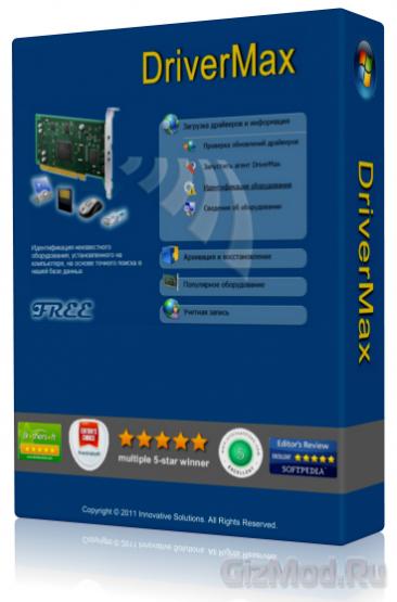 DriverMax 7.29 - резервирование драйверов