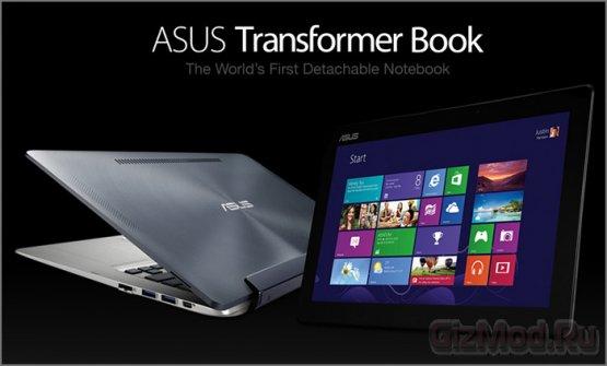 Представлен Transformer Book ASUS на Windows 8