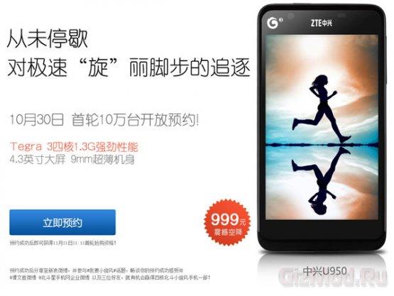 Смартфон ZTE U950 на платформе NVIDIA Tegra 3