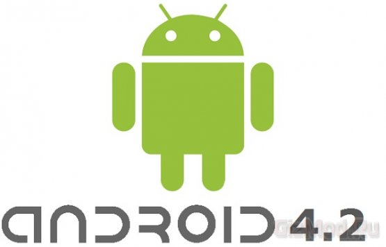 ОС Android 4.2 представлена официально