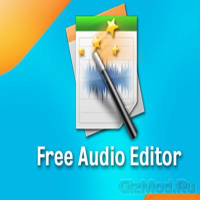 Free Audio Editor 2012 v8.5.1 - редактор музыки