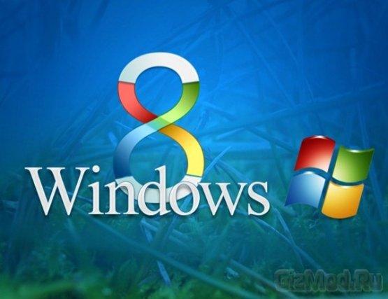 Бизнес не спешит переходить на Windows 8