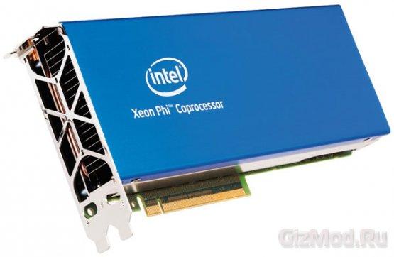 Сопроцессоры Intel Xeon Phi - официальный выход