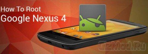 root-доступ для LG Nexus 4